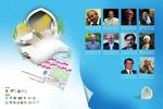 همایش «نقش ادیان در اخلاق صلح، عفو و دوستی» برگزار می شود