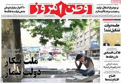صفحه اول روزنامههای ۳۱ فروردین ۹۶