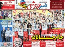 صفحه اول روزنامههای ورزشی ۳۱ فروردین ۹۶
