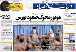 صفحه اول روزنامههای اقتصادی ۳۱ فروردین ۹۶