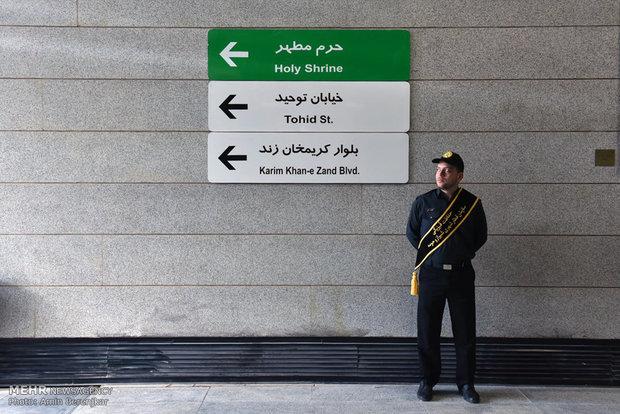 مراسم افتتاح محطة جديدة لمترو أنفاق شيراز