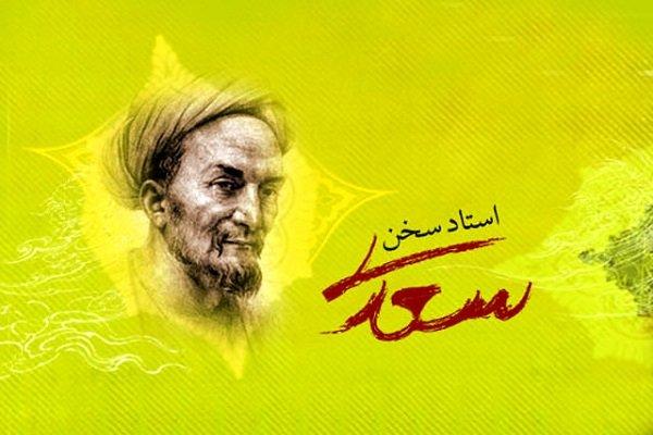 منظومه فرهنگی ادبی هفت هفته با سعدی برگزار میشود