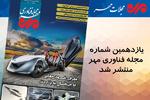 یازدهمین شماره مجله «فناوری مهر» منتشر شد