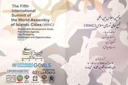 پنجمین اجلاس بینالمللی مجمع شهرهای اسلامی در قزوین برگزار می شود
