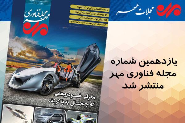 مجله فناوری مهر