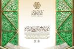 رقابت ۲۱ قاری و حافظ دانش آموز در پنجمین روز از مسابقات قرآن