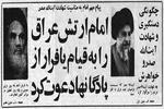 بازخوانی پیام امام خمینی به مناسبت شهادت محمد باقر صدر