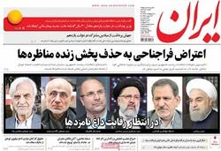 صفحه اول روزنامههای ۲ اردیبهشت ۹۶