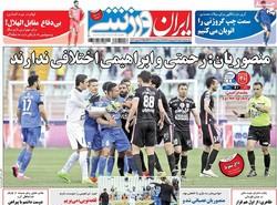 صفحه اول روزنامههای ورزشی ۲ اردیبهشت ۹۶