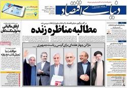 صفحه اول روزنامههای اقتصادی ۲ اردیبهشت ۹۶