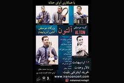 Azerbaycanlı müzik grubu İran'da konser verecek