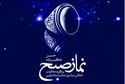 کتاب «نماز صبح» در قزوین منتشر می شود