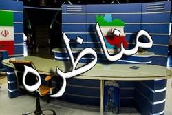 مناظره «نمایندگان نامزدها» چه شد؟!/ مردم، منتظر پاسخ رسانه ملی