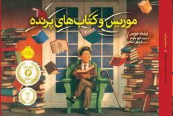 موریس و کتاب های پرنده