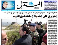 صفحه اول روزنامههای عربی ۲ اردیبهشت ۹۶