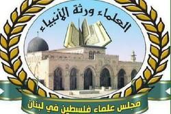 شورای علمای فلسطین در لبنان