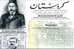 روزنامە کردستان