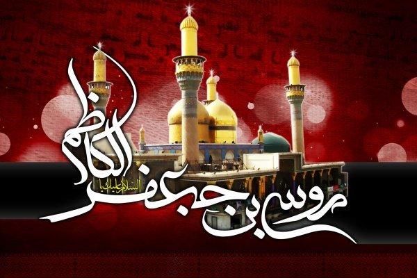 ہارون رشید نے حضرت امام موسی کاظم (ع) کو بغداد میں عمربھرقید میں رکھا