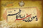 گزیده ای از احادیث امام موسی کاظم(ع)