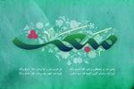 مراسم جشن مبعث حضرت محمد(ص) برگزار می شود
