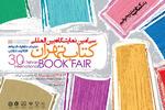 الرئيس الايطالي يهنئ ايران بافتتاح معرض طهران الدولي للكتاب