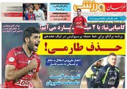 صفحه اول روزنامههای ورزشی ۳ اردیبهشت ۹۶