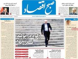 صفحه اول روزنامههای اقتصادی ۳ اردیبهشت ۹۶