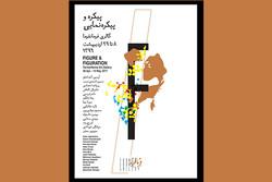 نگارخانه «فرمانفرما» افتتاح میشود/ نمایش آثار پیشکسوتان