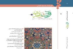 فصلنامه حدیث و قرآن