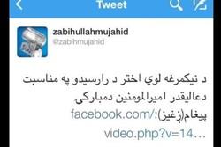 توئتیر سخنگوی طالبان