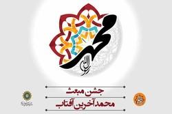 رویکرد فرهنگی شهرداری قدس جذب جوانان است/لزوم ترویج فرهنگ محمدی