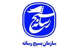 یادواره شهدای رسانه فارس برگزار می شود