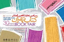 پوستر نمایشگاه کتاب تهران