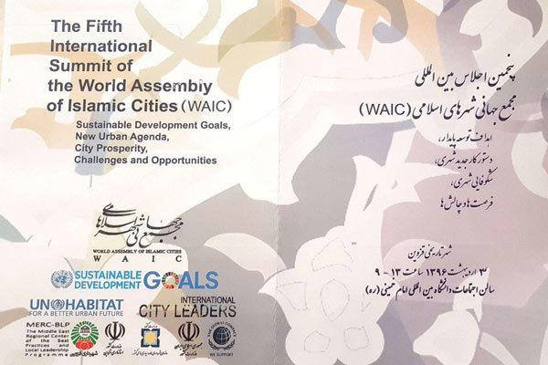 پنجمین اجلاس بینالمللی مجمع شهرهای اسلامی در قزوین آغاز شد