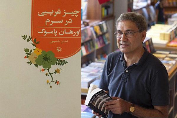«چیز غریبی در سرم» خواندنی شد/ رمان جدید پاموک در ایران