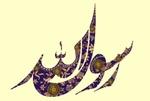 مروری بر زندگی مبارک پیامبر در سوره حجرات