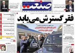 صفحه اول روزنامههای اقتصادی ۴ اردیبهشت ۹۶