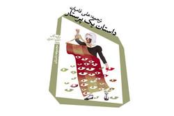 ترجمه داستانهای برگزیده جایزه «اُهنری» سال ۱۹۹۹ منتشر شد