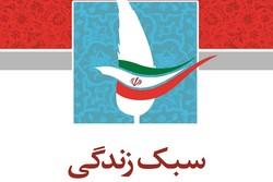 کتاب«سبک زندگی به روایت انقلاب اسلامی» بهچاپ پنجمرسید