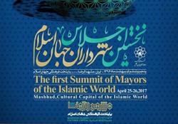 شهرداران جهان اسلام