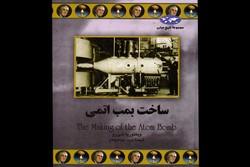 تاریخ ساخت بمب اتمی منتشر شد