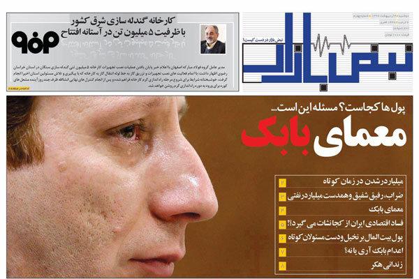 «نبض بازار» با معمای بابک زنجانی منتشر شد