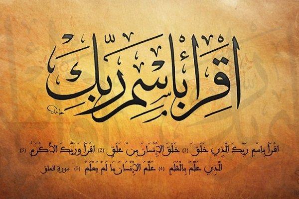 Image result for مبعث