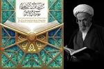 مرحله نهایی اولین دوره مسابقات قرآن طلاب جهان اسلام برگزار می شود