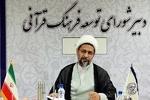 حرکت از حوزه تلاوت و قرائت به سمت گسترش تدبر و عمل به قرآن