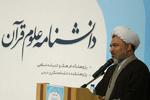 دانش قرآن محصول قرنها تلاش علمی مفسرین و ارباب دانش های اسلامی