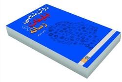 کتاب روانشناسی تبلیغات و رسانه