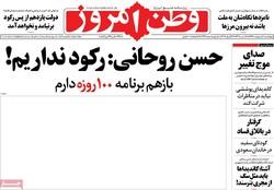 صفحه اول روزنامههای ۶ اردیبهشت ۹۶