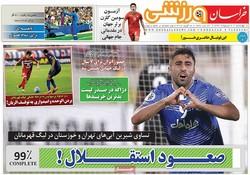 صفحه اول روزنامههای ورزشی ۶ اردیبهشت ۹۶
