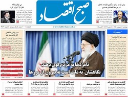 صفحه اول روزنامههای اقتصادی ۶ اردیبهشت ۹۶
